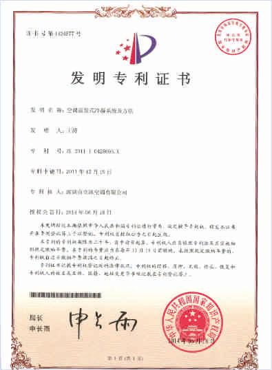 专利性产品认证证书