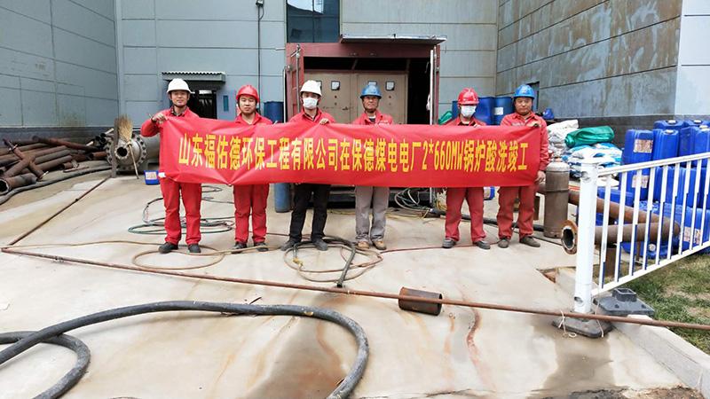 山东福佑德环保工程有限公司在保德煤电电厂2*660MW锅炉酸洗竣工